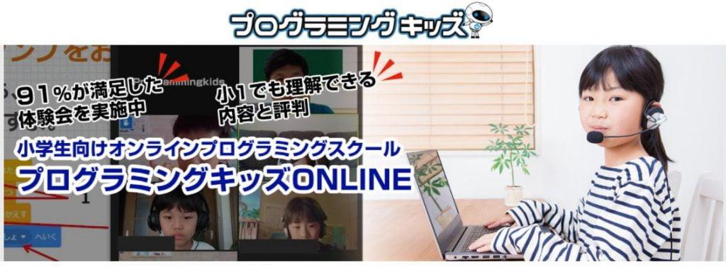 プログラミングキッズオンライン