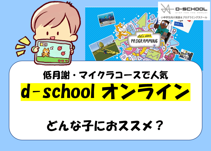 d-schoolオンラインの口コミ・評判 マイクラコースは実際どう?