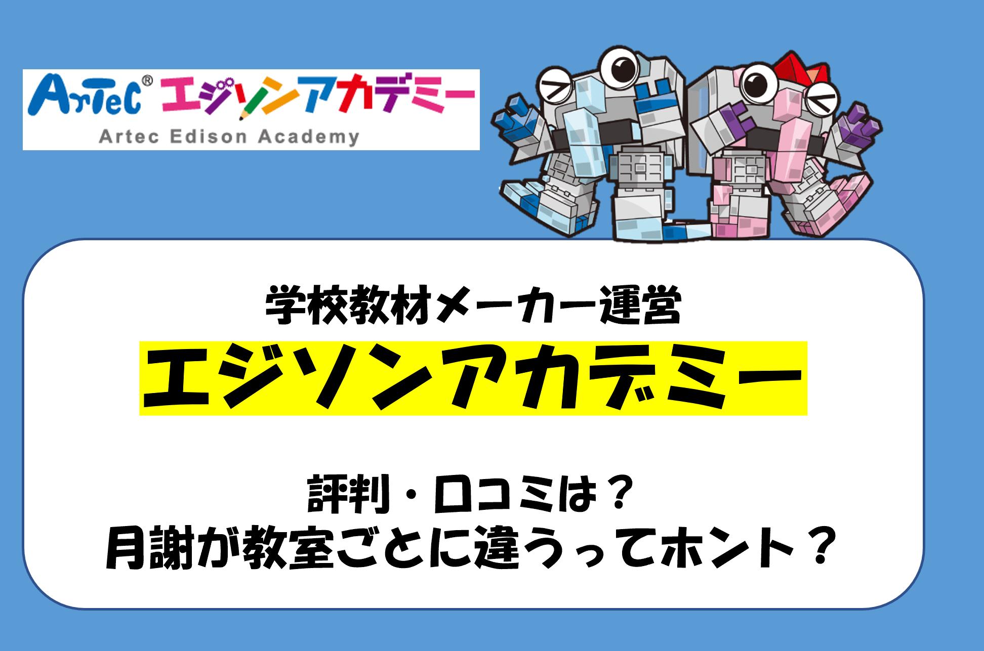 エジソンアカデミーの口コミ・評判|調査結果